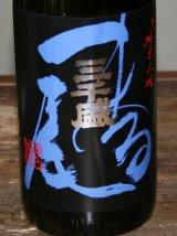 三千盛 純米大吟醸 まる尾 1.8L & 720ml