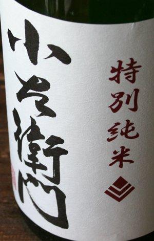 画像1: 小左衛門 特別純米 信濃美山錦  1.8L