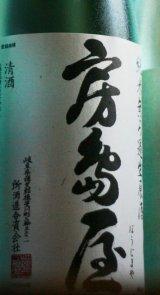 29BY 房島屋純米無ろ過生原酒ブルーボトル 1.8L & 720ml