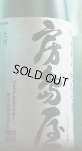 房島屋純米無ろ過生原酒ブルーボトル 1.8L & 720ml