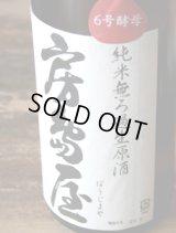 房島屋 23BY65%純米無ろ過生酒 6号酵母 1.8L