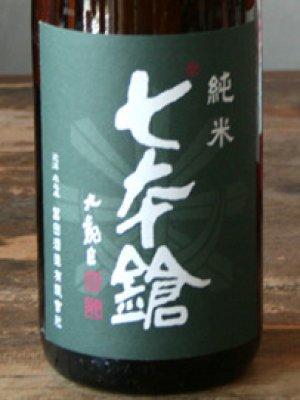 画像1: 七本鎗 純米 玉栄  1.8L