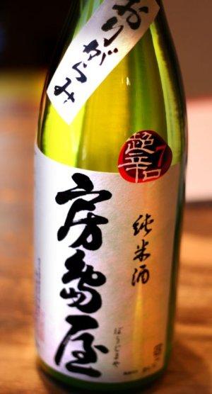画像1: 2BY 房島屋純米超辛口 おりがらみ生酒 1.8L & 720ML