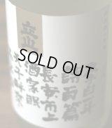 立山 酒中仙 山形出羽燦々 生酛 純米吟醸 1.8L