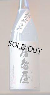 房島屋 純米吟醸おりがらみ 生酒 1.8L & 720ml