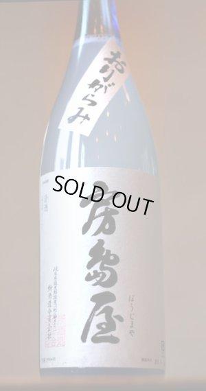 画像1: 27BY 房島屋 純米吟醸おりがらみ 生酒 720ml