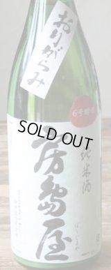 房島屋 24BY 65%純米無ろ過生酒 6号酵母 おりがらみ 1.8L