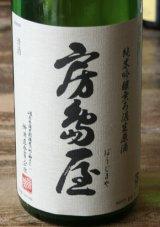 【房島屋ナンバーワン美酒】房島屋 純米吟醸無ろ過生酒1.8L & 720ml