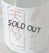 広島 天寶一  中汲み山田錦 純米吟醸生原酒1.8L & 720ml