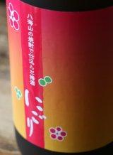 八海山の焼酎で仕込んだ梅酒 にごり 1.8L