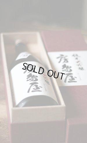 画像1: 房島屋の最高峰酒 房島屋 純米大吟醸 生原酒 720ML