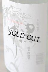 益荒男 純米 吟醸 黒ゆり1.8L