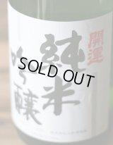 純米吟醸酒のきほんの味 開運 純米吟醸 1.8L&720ml