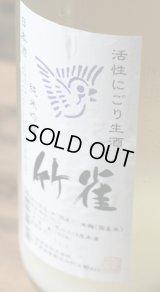 超・限定!!! 3/5頃入荷予定!! 30BY 竹雀  純米吟醸 活性にごり生 720ML
