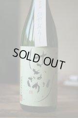 花盛 特別純米原酒 ひやおろし 1.8L