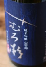 「第二回関西酒質向上委員会」第1位 みむろ杉 純米吟醸 山田錦   火入れ 1.8L & 720ml