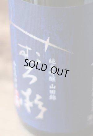 画像1: みむろ杉 純米吟醸 山田錦   無濾過生原酒 1.8L & 720ml