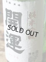 開運 特撰 純米吟醸 1.8L