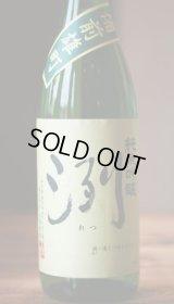 洌 純米吟醸 雄町 1.8L