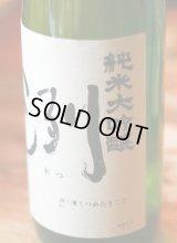 洌 純米大吟醸 無濾過生原酒 1.8L & 720ML