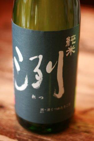 画像1: 【コストパフォーマンス ナンバーワン 純米酒】洌 純米1.8L & 720ML