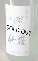 竹雀 超辛口 純米うすにごり 生原酒   1.8L & 720ml
