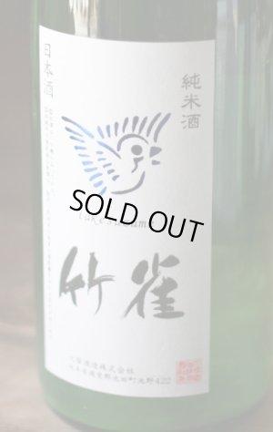画像1: 竹雀 超辛口 純米うすにごり 生原酒   1.8L & 720ml