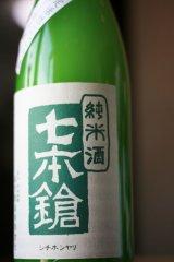 大人気にごり♪ 再入荷です!! 滋賀 七本鎗 活性にごり純米生酒 1.8L & 720ml