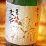 麓井 きもと純米 本辛口 生原酒 1.8L & 720ml