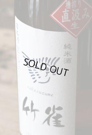 画像1: 超フレッシュな限定酒♪ 30BY 竹雀 純米槽口直汲み生 1.8L