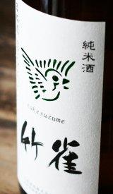 竹雀 純米おりがらみ生1.8L & 720ml