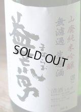【2016春の試飲会で最も気に入ったお酒】益荒男  山廃純米吟醸 無濾過生原酒 1.8L & 720ml