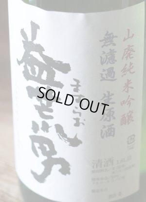 画像1: 【2016春の試飲会で最も気に入ったお酒】益荒男  山廃純米吟醸 無濾過生原酒 1.8L & 720ml