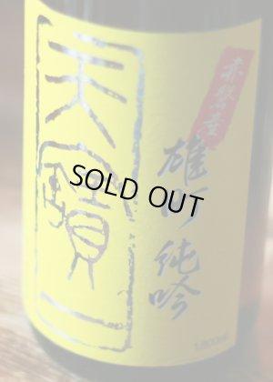 画像1: 広島 天寶一 赤磐雄町純米吟醸 1.8L & 720ml