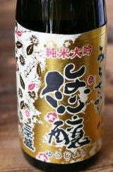 三千盛 純米大吟醸 悠醸 1.8L&720ML