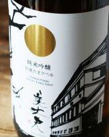 美丈夫 純米吟醸 純麗たまラベル 1.8L & 720ml