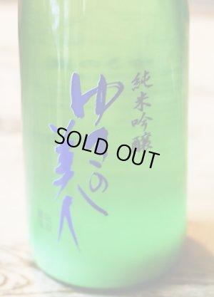画像1: ゆきの美人 純米吟醸 活性にごり 720ml