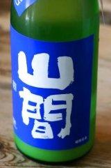 開栓注意 30BY 山間 仕込み1号 純米吟醸 ORIORI ROCK 活性にごり 720ml
