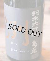 洌 純米大吟醸 亀の尾 無濾過生原酒1.8L & 720ml