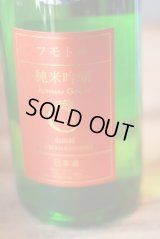 麓井 きもと純米吟醸 山田錦 生酒 1.8L &   720ml