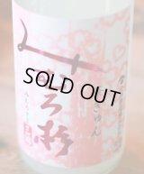 ご好評につき 再入荷!!!【春酒】みむろ杉 純米吟醸 おりがらみ生 華きゅん 1.8L& 720ml