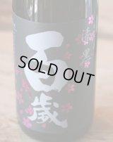 百歳 特別純米 漆黒 夜桜ラベル 生 1.8L