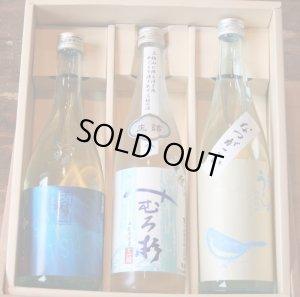 画像1: 【夏ギフト】夏酒3本詰め合わせA(送料・クール代込)