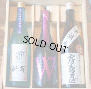 画像1: 【夏ギフト】岐阜の地酒3本詰め合わせ(送料・クール代込)