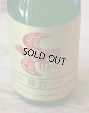 画像1: 【KURA MASTER 日本酒コンクール プラチナ賞】 雑賀 山田錦 純米大吟醸 1.8L & 720ml