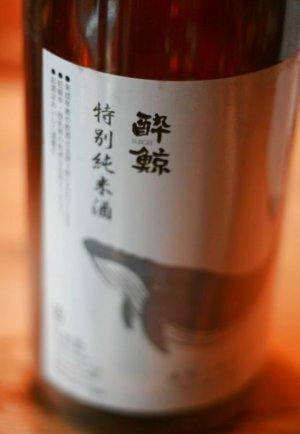画像1: 酔鯨 特別純米酒1.8L & 720ML