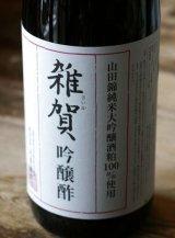 雑賀 吟醸酢 1.8L & 300ml