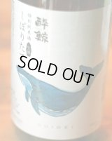酔鯨 特別純米酒 しぼりたて生酒 1.8L & 720ML