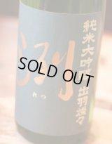 超フレッシュな辛口酒!!! 洌 純米大吟醸 出羽燦々 無濾過生原酒 1.8L & 720ml