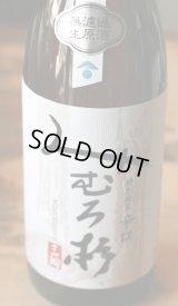 みむろ杉 ろまんシリーズ 特別純米 辛口 露葉風 無濾過生原酒 1.8L & 720ml